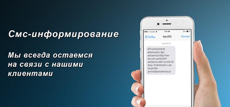 СМС-информирование для платных услуг на сайте Все СТО