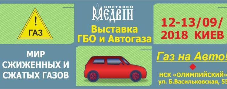 12-13 сентября в Киеве пройдет ежегодная выставка ГБО и Автогаза